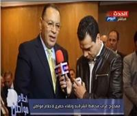 بالفيديو.. محافظ الشرقية يشيد بملتقى توظيف الشباب بمدينة العاشر من رمضان