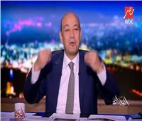 بالفيديو| عمرو أديب : 2019 عام مضلم والظروف الاقتصادية صعبة على كل الدول