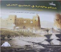 الحكم والإدارة في الخليج العربي «بين الحربين» بهيئة الكتاب