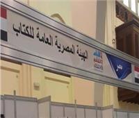 3 معارض للهيئة العامة للكتاب خلال شهر ديسمبر
