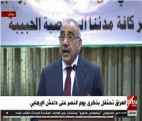 فيديو| رئيس الوزراء العراقي: سجلنا أكبر نصر على الإرهاب