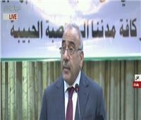 فيديو| رئيس الوزراء العراقي: سنربح كل معاركنا ضد الإرهاب والفساد والفقر