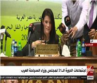 فيديو  المشاط:السياحة المصرية تستعيد مكانتها على المستوى العالمي