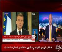 بالفيديو  عمرو أديب: ماكرون لم يعط الفرنسيين سوى 100 يورو