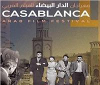افتتاح مهرجان الدار البيضاء للفيلم العربي بحضور مصري مميز