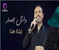 «ليلة هنا»..أغنية جديدة لـ«وائل جسار»