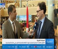 بالفيديو| وزير الثقافة التونسي يشدد على دمج الثقافة والسياحة بالمنطقة العربية