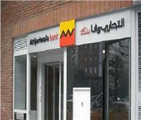«التجاري وفا بنك» و«التضامن» يطوران مكاتب خدمة ذوي الإعاقة