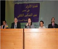 9 توصيات من مؤتمر «قضايا الأقزام في مصر»