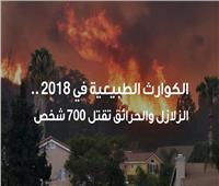 فيديوجراف| الكوارث الطبيعية في 2018.. الزلازل والحرائق تقتل 700 شخص