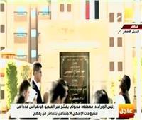 بحضور الرئيس السيسي| افتتاح مشروعات قومية بـ«فيديو كونفرانس»