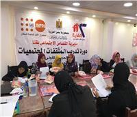 «التضامن» تنظم ورش تدريبية متكاملةللمُثقفات المجتمعيات