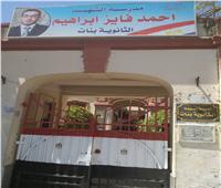 تعليم أسيوط: فوز مدرسة الشهيد «أحمد فايز» بالمركز الأول في مكافحة التنمر