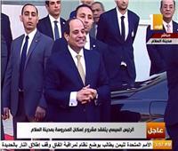 بث مباشر| الرئيس السيسي يتفقد مشروع إسكان «المحروسة» بالسلام