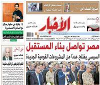 أخبار «الأحد»| مصر تواصل بناء المستقبل