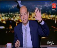 عمرو أديب: أنا المذيع الوحيد في مصر اللي بـ «كرش»