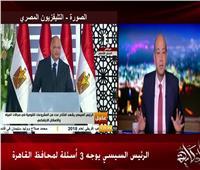 عمرو أديب عن «محافظ القاهرة»: هل يستحق الإقالة؟