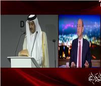فيديو| عمرو أديب: لهذا السبب أمير قطر يناقض نفسه