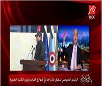 فيديو| عمرو أديب عن زيارة الرئيس السيسي للكلية الحربية: مصنع الرجال