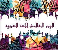 اليونسكو عن «اللغة العربية»: «مازالت سبيلاً لنقل المعارف حول العالم»