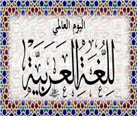 اليونسكو تحتفل باليوم العالمي لـ«اللغة العربية» في باريس