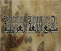 «مجمع اللغة العربية» يحتفل بيومها العالمي.. السبت المقبل