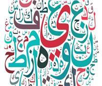 تعرف على الكلمات «العربية» التي اخترقت اللغة العبرية  فيديو