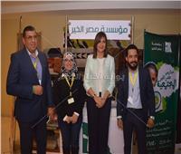 وزيرة الهجرة تتفقد جناح «مصر الخير» بمؤتمر «مصر تستطيع بالتعليم»