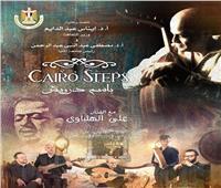 فرقة «كايرو ستيبس» تقدم رسالة سلام بالموسيقى من المنيا