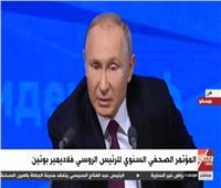 فيديو| بوتين: روسيا تحقق أول ميزانا اقتصاديا إيجابيا منذ عام 2011
