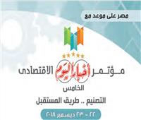 السبت.. انطلاق فعاليات مؤتمر أخبار اليوم الاقتصادي الخامس