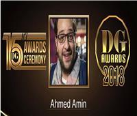 أحمد أمين أفضل ممثل كوميدي في «الدير جيست»