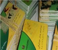ضبط 128 بطاقة تموينية تم الاستيلاء عليهم بالجيزة