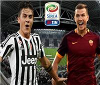 بث مباشر.. مباراة يوفنتوس وروما في الدوري الإيطالي