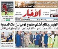 أخبار «الأحد»| الرئيس يفتتح أضخم مشروع قومي للزراعات المحمية