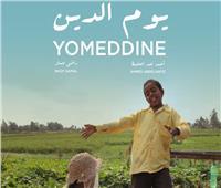 حصاد 2018| أفلام مصرية على شاشات مهرجانات السينما العربية والعالمية