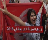 فيديوجراف| ربيع المرأة العربية في 2018