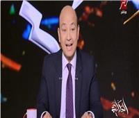 فيديو  عمرو أديب يرصد مبلغ مالي لصاحب أفضل رسالة لشريك حياتك في السنة الجديدة