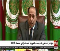 بث مباشر| مؤتمر صحفي للجامعة العربية لاستعراض حصاد 2018