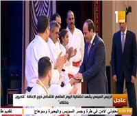 «السيسي» يقدم التحية لمنتخب الكاراتيه المصري من ذوي الهمم