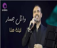 فيديو| وائل جسار يقترب من المليون الأول لـ«ليلة هنا»