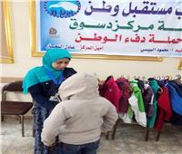 حزب مستقبل وطن يوزع الملابس على تلاميذ كفر الشيخ