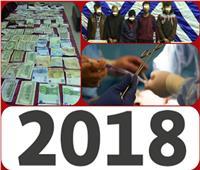 حصاد 2018| عام سقوط العصابات الدولية في مصر