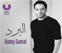 أغنية رامي جمال «البرد» تشارك في سباق «أجمد 7»