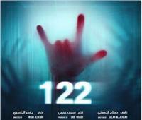 السبت.. صناع «122» يحتفلون بالعرض الخاص للفيلم