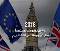 حصاد 2018| عامٌ من المفاوضات المستعصية بشأن خروج بريطانيا من الاتحاد الأوروبي