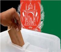 رسميًا.. تأجيل الانتخابات الرئاسية بأفغانستان بضعة أشهر