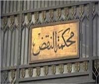 بعد قليل..«النقض» تفصل في طعون 319 متهمًا على إدراجهم بقوائم الإرهاب