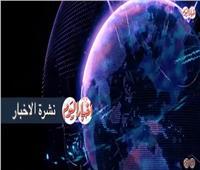 فيديو| شاهد أبرز «أحداث الخميس» في نشرة «بوابة أخبار اليوم»