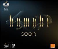 بدء الترويج لألبوم محمد حماقي الجديد